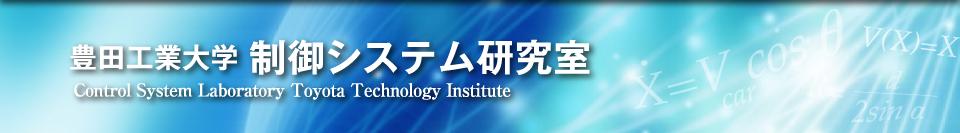 豊田工業大学制御システム研究室 Control system laboratory Toyota technol,Inst.